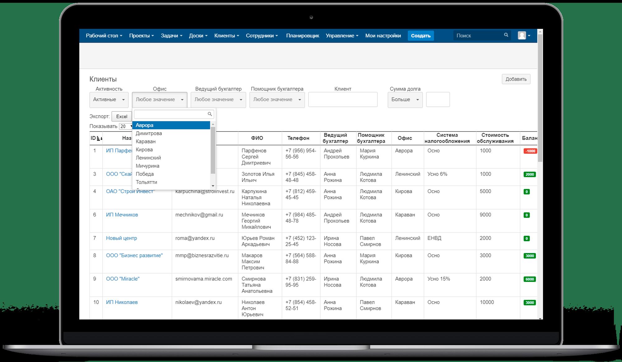 macbook Самара Список клиентов