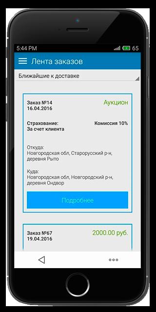 мобильное приложение для грузоперевозчика